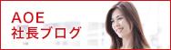 AOE社長ブログ