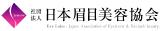 日本眉目美容協会